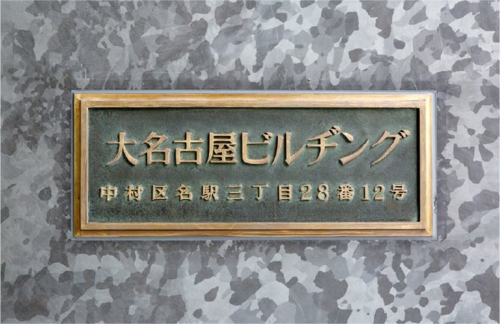 [New] Building name sign