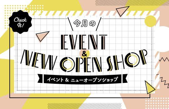 イベント&ニューオープンショップ