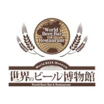 世界のビール博物館 大名古屋ビルヂング店