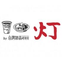 灯 by台湾甜品研究所